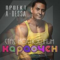 A-Dessa - Караочен (Album)