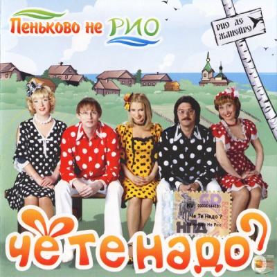 Че Те Надо - Пеньково не Рио (Album)
