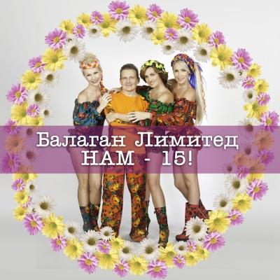 Балаган Лимитед - Нам 15! (Album)