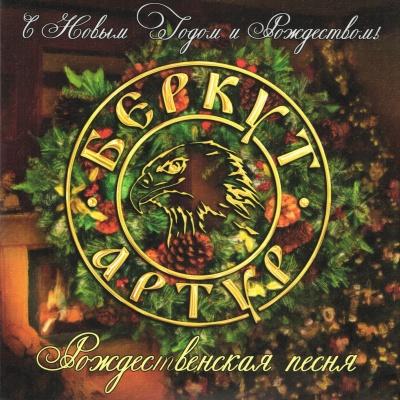 Артур Беркут - Рождественская песня (Single)