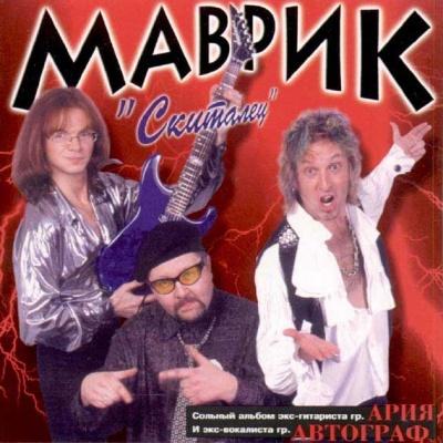 Маврик - Скиталец (Album)
