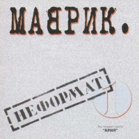 Маврик - Неформат 1 (Album)