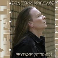 Валерий Кипелов - Редкие записи