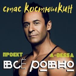 Стас Костюшкин - Всё ровно