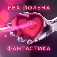 Ева Польна - Фантастика (Single)