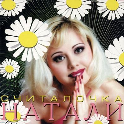 Натали - Считалочка