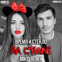 Время и Стекло - На Стиле (Mikis Remix)