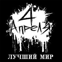 4 Апреля - Лучший Мир