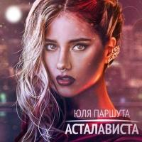 Юлия Паршута - Асталависта (Astero Remix)