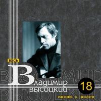 Владимир Высоцкий - Песня О Волге (Album)