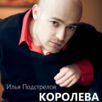 Илья Подстрелов - Королева