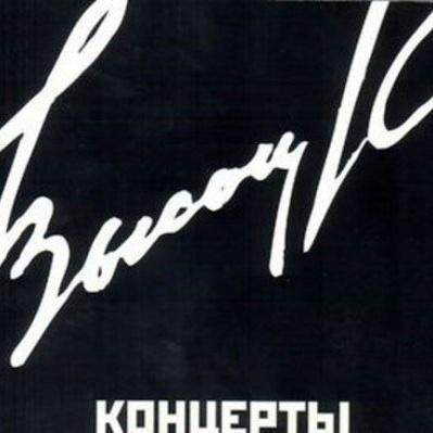 Владимир Высоцкий - Концерт В Кафе 'Молекула'