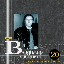 Владимир Высоцкий - Песня Космических Негодяев