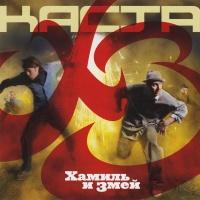 Хамиль - ХЗ (Album)