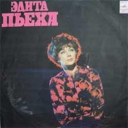 ВИА Дружба - Эдита Пьеха И Анс. 'Дружба' (EP)