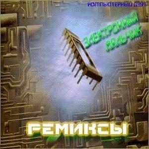 Электронный Мальчик - Ремиксы (Album)