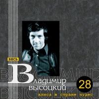 Владимир Высоцкий - Алиса В Стране Чудес (Album)