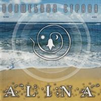 Alina (14) - Волшебная Страна (Album)