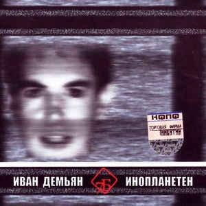 Иван Демьян - Инопланетен (Album)