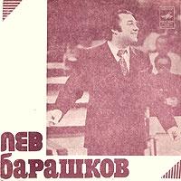 - Лев Барашков