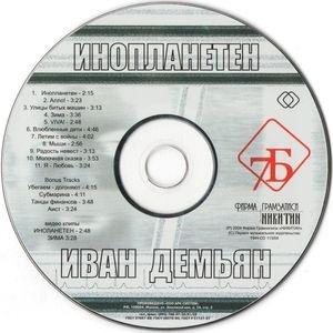 Иван Демьян - Инопланетен (переиздание) (Album)