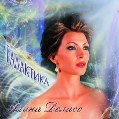 Алина Делисс - Галактика (Album)