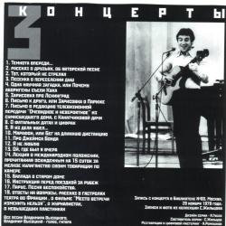 Владимир Высоцкий - О Фатальных Датах И Цифрах