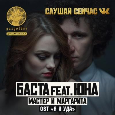 Баста - Мастер и Маргарита