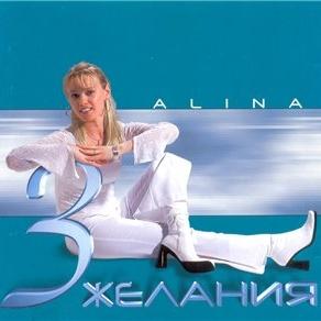 Alina (14) - 3 желания