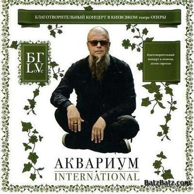 Аквариум - Человек Из Кемерово