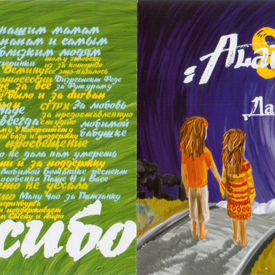 Alai Oli - Солнце И Луна