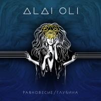 Alai Oli - Последняя Песня