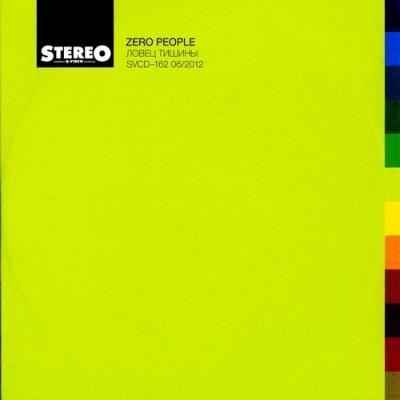 Zero People - Ловец Тишины (Приложение К Журналу «Stereo&Video» За Июнь 2012 Года) (Album)