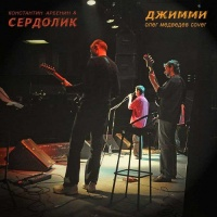 Константин Арбенин и Сердолик - Джимми (Олег Медведев cover, сингл)