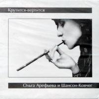 Ольга Арефьева - В Пятницу 13-го