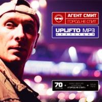 Агент Смит - Papa (Album)