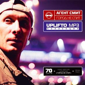 Агент Смит - Город Не Спит (Album Remix Pack) (Album)