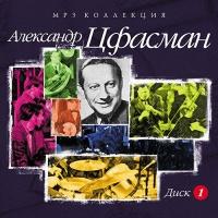 Александр Цфасман (Alexander Tsfasman) - Коллекция 7 В Исполнении Леонида Утесова