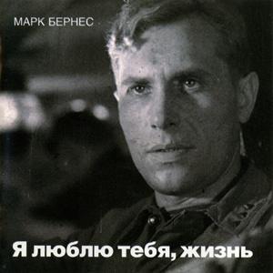 Марк Бернес - Я Люблю Тебя, Жизнь (Album)