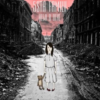 5sta Family - Небо в огне (Single)