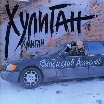 Агафонов Владислав и Планета Икс - Хулиган (Album)