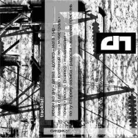 Синдикат (Demo LP)
