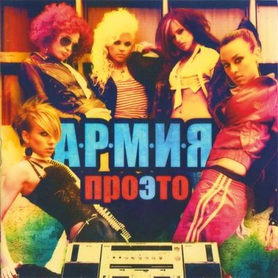 А.Р.М.И.Я. - Проэто (Album)