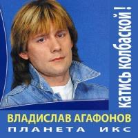 - Катись Колбаской
