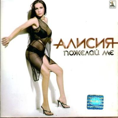 Алисия (Alisia) - Pojelai Me