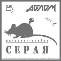 АБЛОМ - Серая