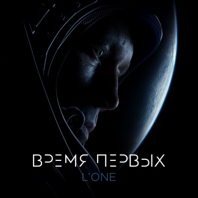 L`one - Время первых