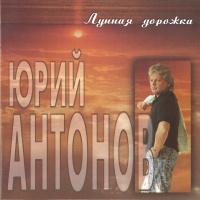 Юрий Антонов - Переулочки Арбата