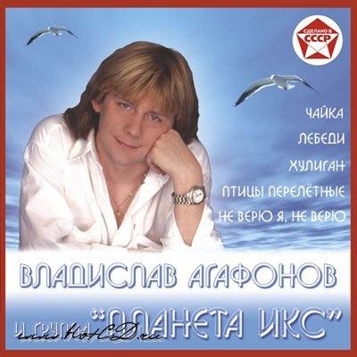 Агафонов Владислав и Планета Икс - Песни 2010 (EP)