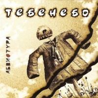 Абвиотура - Тебенебо (Album)